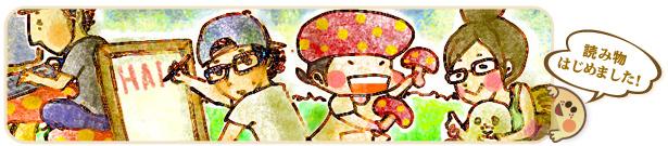 大日野カルコの日常ツィットまんが。