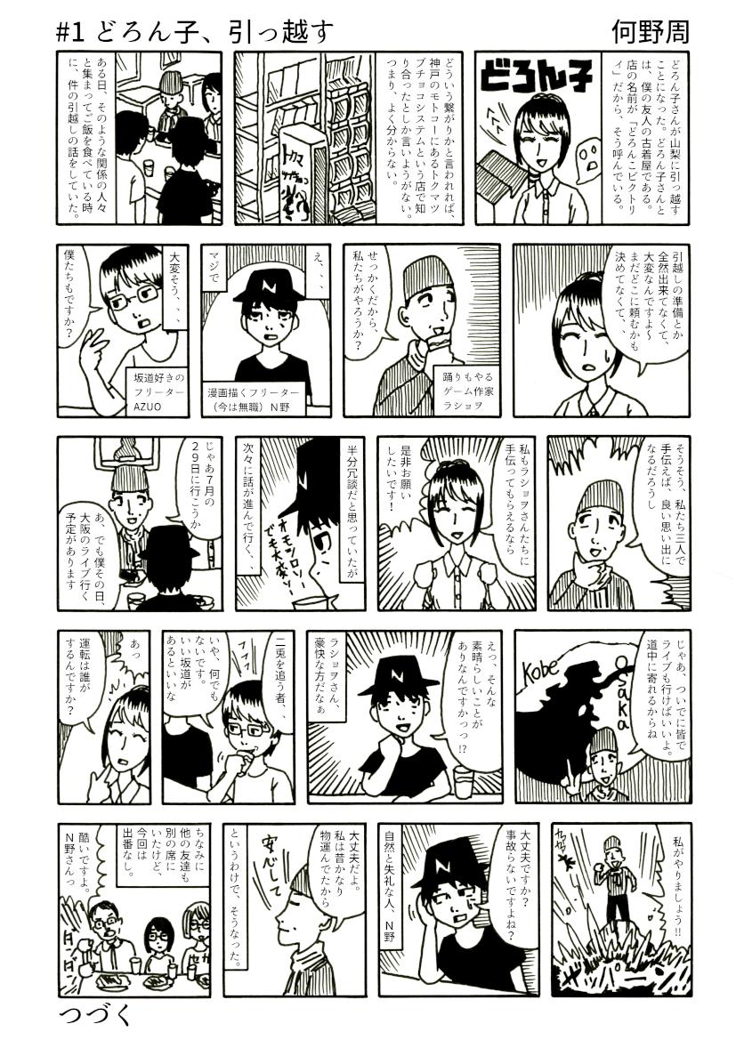 古着屋どろんこファクトリィの事務所移転記 第1話 【作:何野 周】