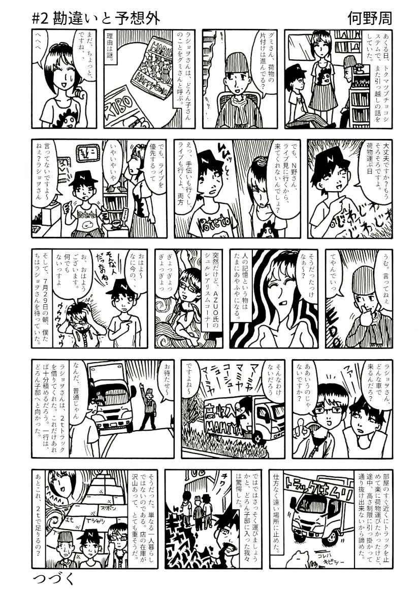 古着屋どろんこファクトリィの事務所移転記 第2話 【作:何野 周】