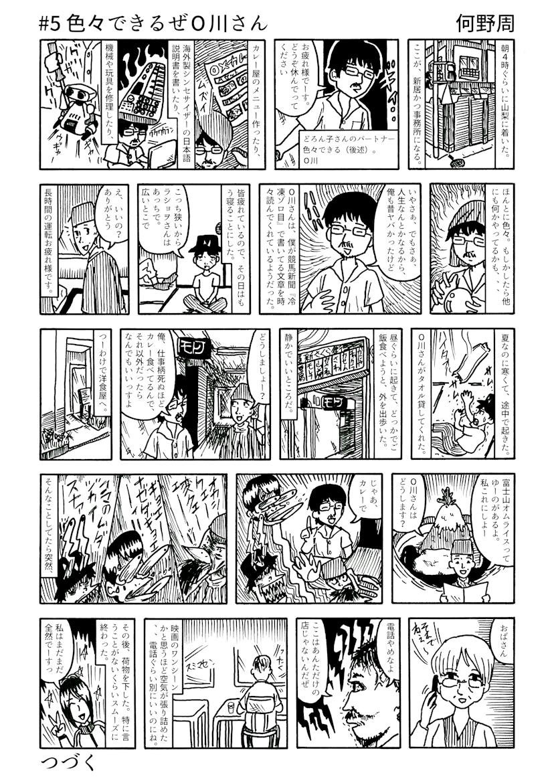 どろんこファクトリィの事務所移転記 第5話 【作:何野 周】