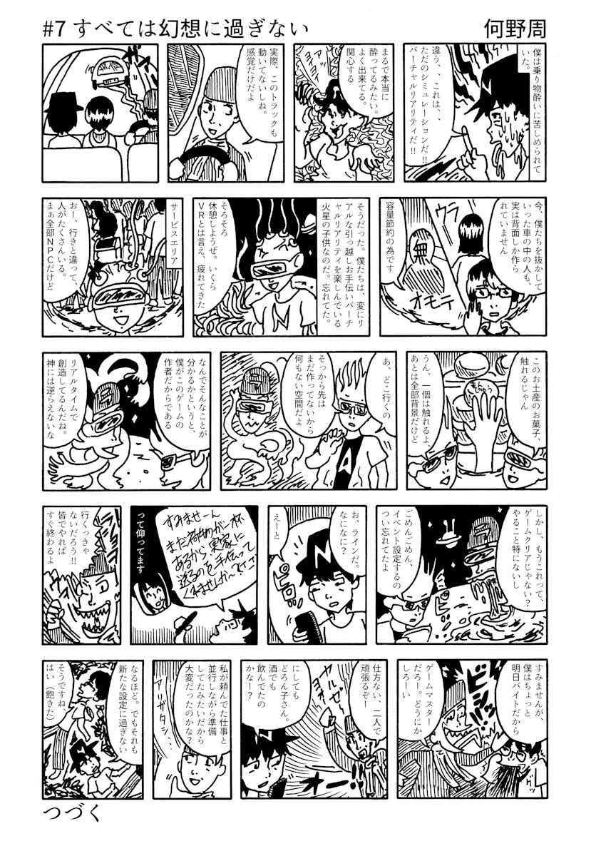 どろんこファクトリィの事務所移転記 第7話 【作:何野 周】